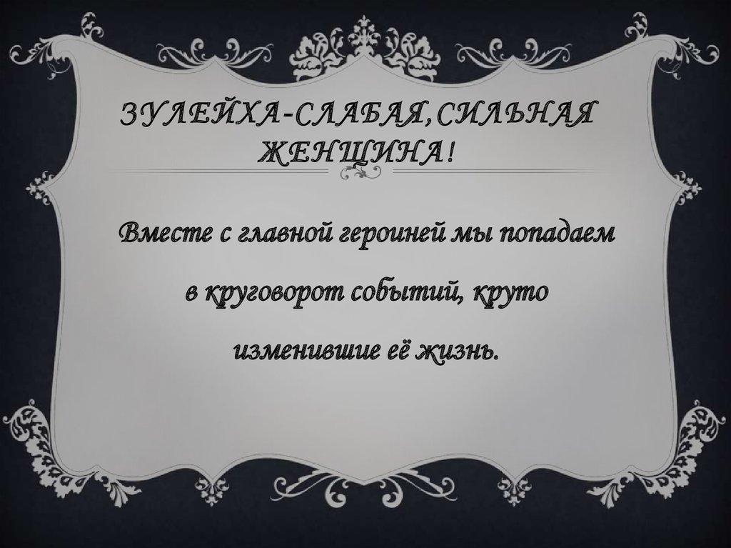 Гузель Яхина. «Зулейха открывает глаза»-pic14
