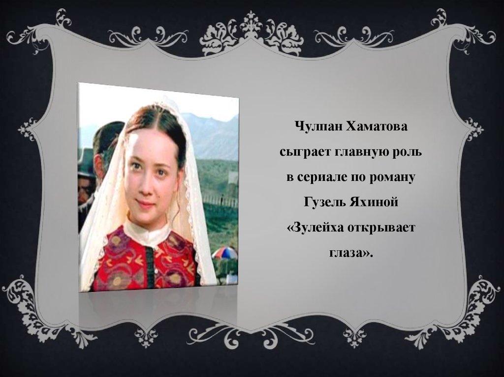Гузель Яхина. «Зулейха открывает глаза»-pic15