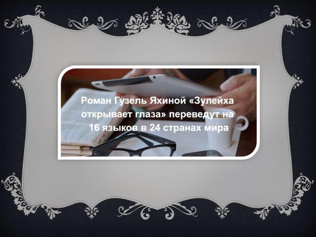 Гузель Яхина. «Зулейха открывает глаза»-pic16