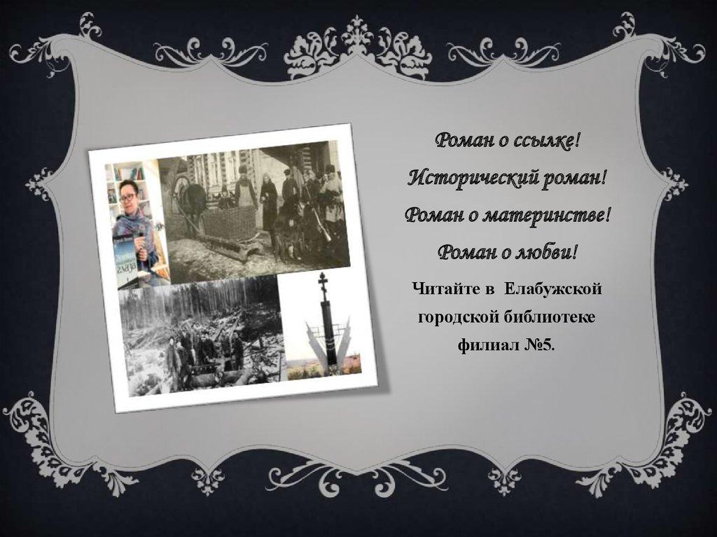 Гузель Яхина. «Зулейха открывает глаза»-pic17