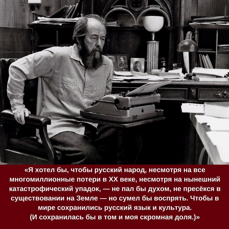 20180221-В этом году исполняется сто лет со дня рождения Александра Солженицына-pic1