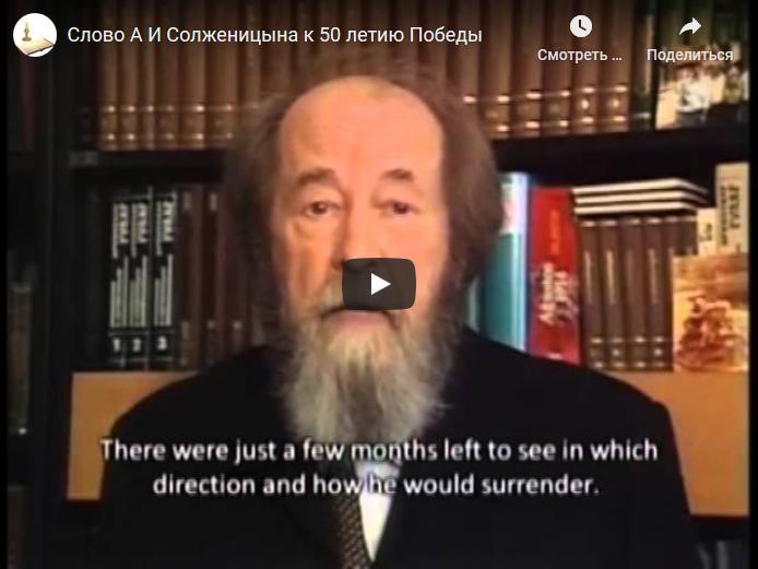 20150509-Слово А И Солженицына к 50 летию Победы-scr1