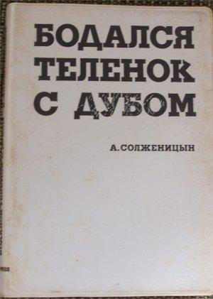 Обложка первого издания книги А.И. Солженицына Бодался теленок с дубом (1975)