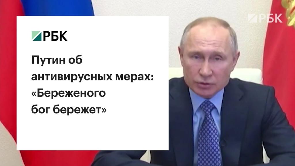 20200330_16-34-Путин прокомментировал антивирусные меры фразой «береженого Бог бережет»-Общество-РБК-pic1
