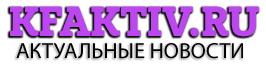 V-logo-kfaktiv_ru