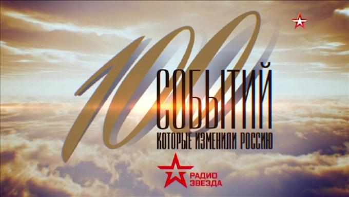 20200301-100 событий, которые изменили Россию-pic2