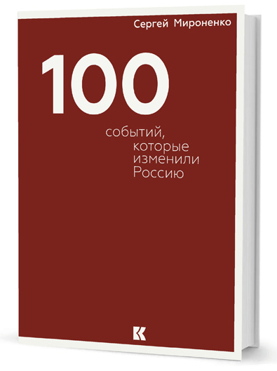 20200301-100 событий, которые изменили Россию-pic1