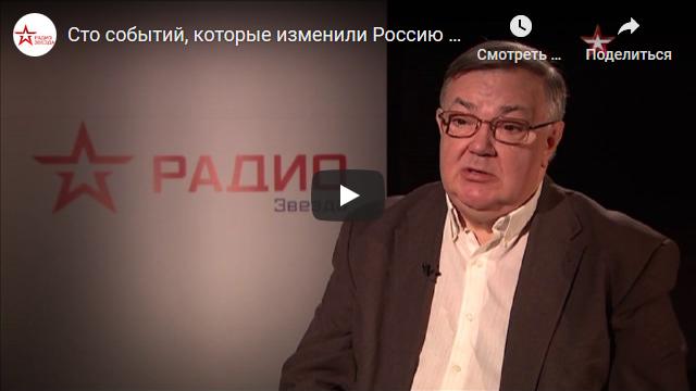 20170626-Сто событий, которые изменили Россию - Радиомания-2017-scr1