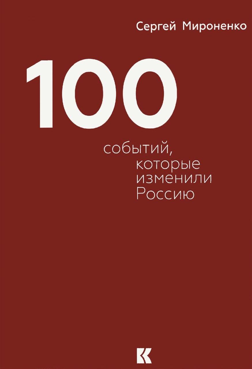 Мироненко С.В. Сто событий, которые изменили Россию