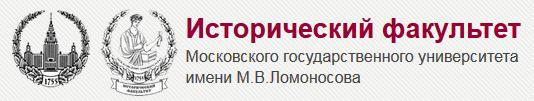V-logo-hist_msu_ru
