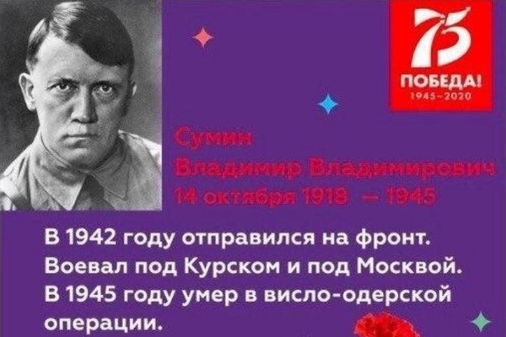 20200507_12-00-Организаторы челябинского проекта о героях войны разместили в паблике снимок Гитлера-pic1