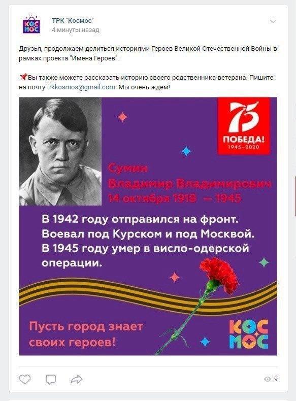 20200507_12-00-Организаторы челябинского проекта о героях войны разместили в паблике снимок Гитлера-pic2