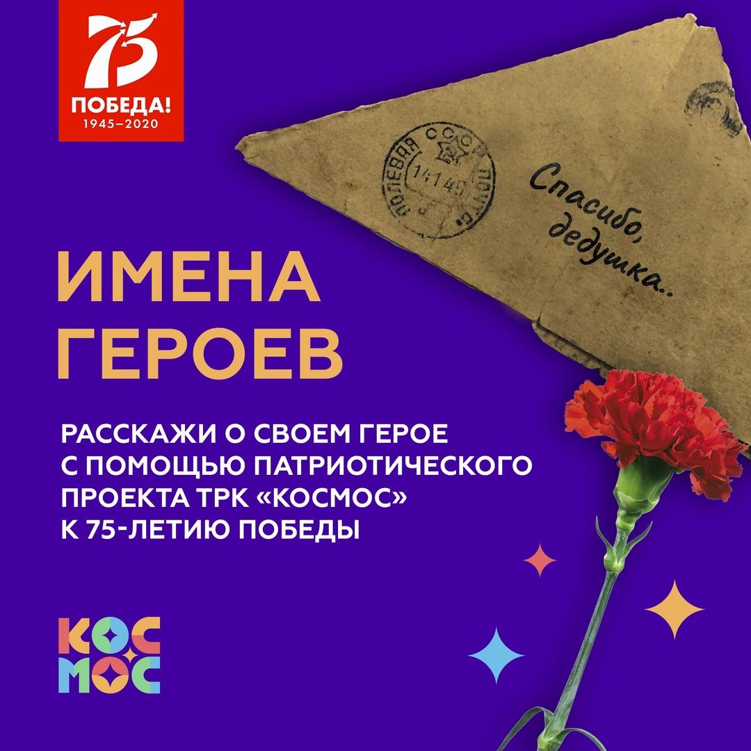 2020_18-45-ТРК «Космос» приносит глубочайшие извинения каждому из вас за произошедший инцидент с проектом «Имена героев»-pic1