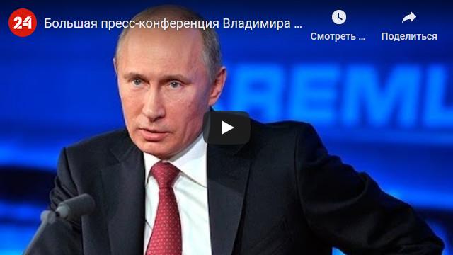 20161223_12-55-Большая пресс-конференция Владимира Путина-scr2