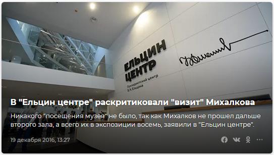 20161223_13-53-Путин выступил против обострения дискуссии вокругЕльцин Центра-pic1
