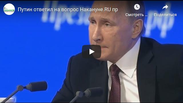 20161223_15-24-В условиях, когда мы вспоминаем события 1917 года... Путин ответил на вопрос Накануне.RU о Ельцин-центре-scr2
