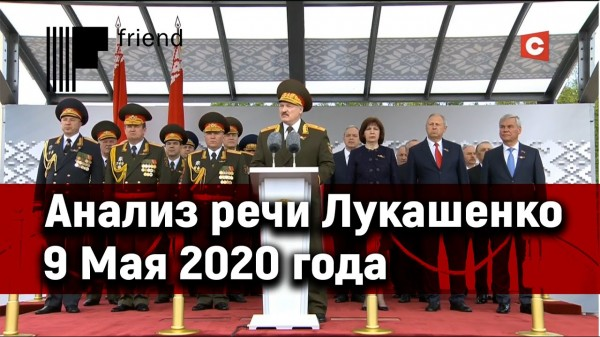 20200509-Анализ речи Лукашенко на параде Победы 9 мая 2020 года в Минске-pic1