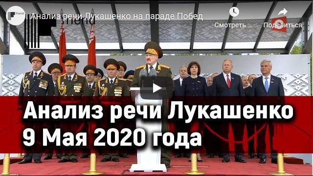 20200509-Анализ речи Лукашенко на параде Победы 9 мая 2020 года в Минске-scr1