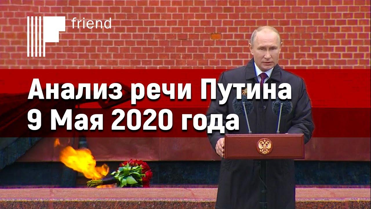 20200509-Анализ речи Путина 9 мая 2020 года. День Победы и самоизоляция-pic1