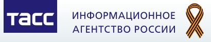 V9-Logo-ТАСС