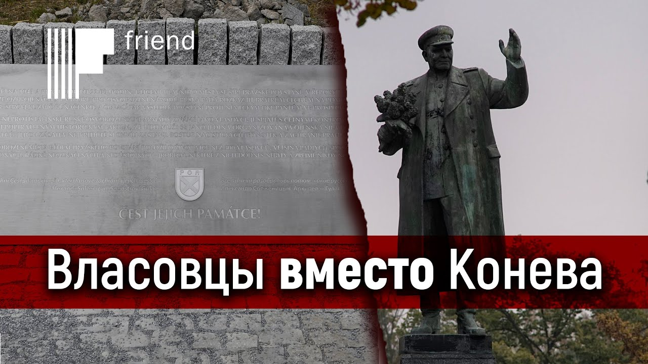 20200513-Власовцы вместо Конева. Почему в Праге снесли памятник Коневу и установили памятник власовцам-pic1