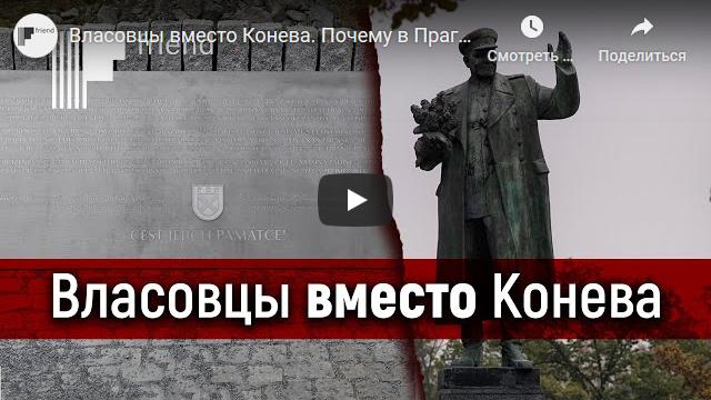 20200513-Власовцы вместо Конева. Почему в Праге снесли памятник Коневу и установили памятник власовцам-scr1