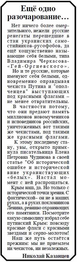 20150415-Николай Казанцев Еще одно разочарование~Наша страна, N3011