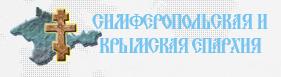 V-Logo-Симферопольская и Крымская епархия
