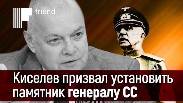 20200519-Кто и что стоит за призывом Киселева установить памятник бригадефюреру СС Краснову-pic1