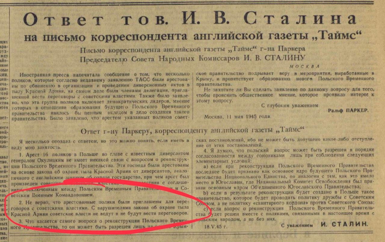 19 мая 1945 г. был опубликован официальный ответ Сталина на вопрос газеты «Таймс» о судьбе арестованного польского генерала Окулицкого, предводителя террористической Армии Крайовой, и его приспешников~photo_2020-05-19_22-46-20