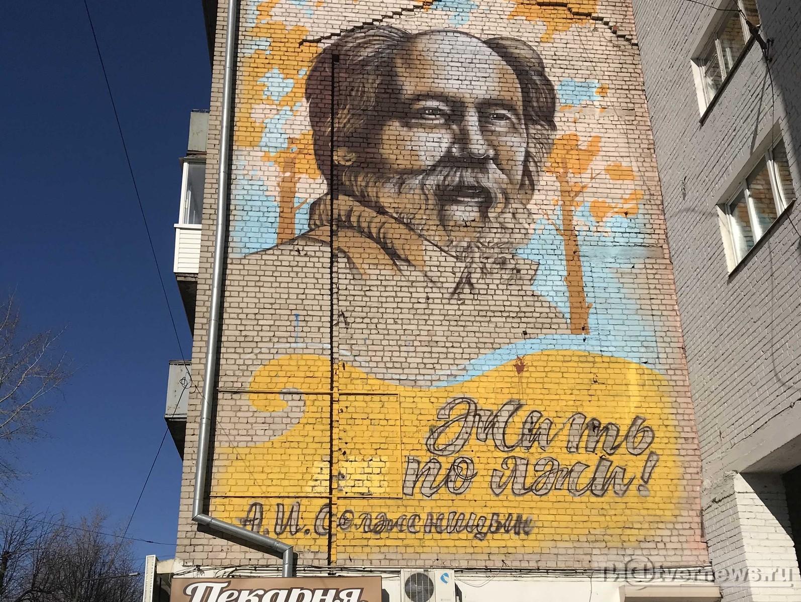 20200324_15-08-Жить по лжи- в Твери замарали известный граффити-портрет писателя Солженицына-pic1