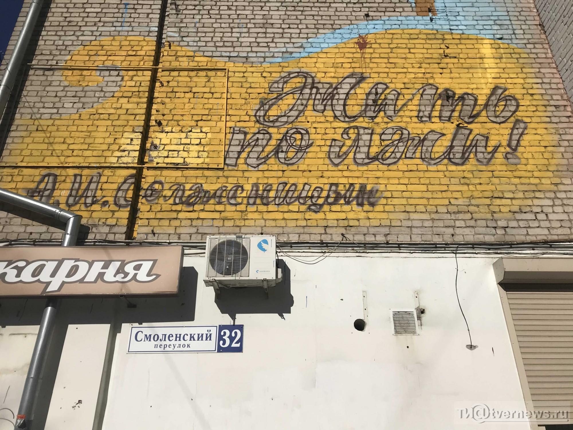 20200324_15-08-Жить по лжи- в Твери замарали известный граффити-портрет писателя Солженицына-pic2