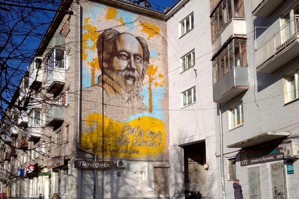 20200325_16-28-«Искусство испортить может каждый»- Вандалы исказили цитату Солженицына на граффити в Твери-pic1