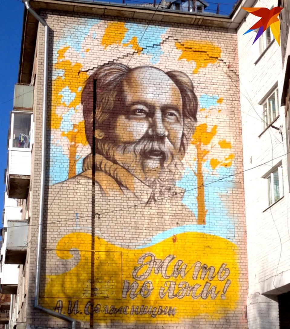 20200325_16-28-«Искусство испортить может каждый»- Вандалы исказили цитату Солженицына на граффити в Твери-pic3