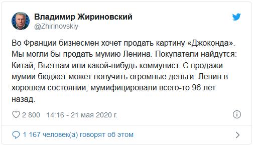 20200522_05-50-Жириновский предложил продать мумию Ленина-pic12