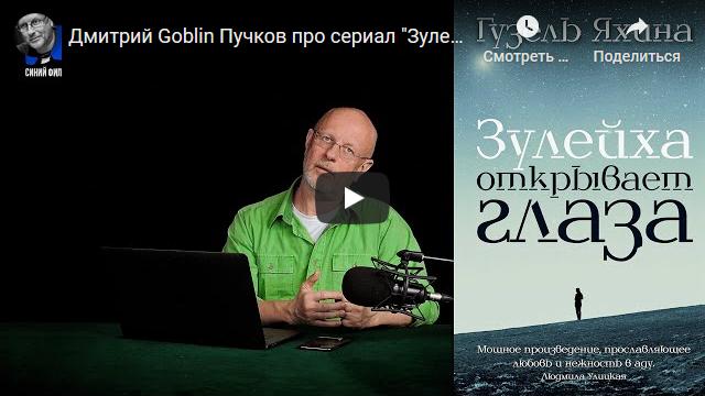 20200426-Дмитрий Goblin Пучков про сериал Зулейха открывает глаза - Синий Фил 331-scr1