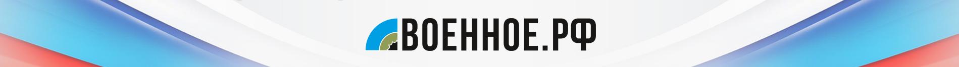 V-Logo-ВОЕННОЕ_РФ