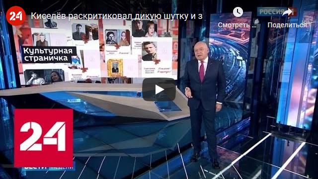 20200524_20-08-Вести.Ru- Киселёв раскритиковал дикую шутку и зашкаливающий цинизм -озорников- и их защитников-scr2