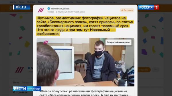 20200524_20-08-Вести.Ru- Киселёв раскритиковал дикую шутку и зашкаливающий цинизм -озорников- и их защитников-pic12