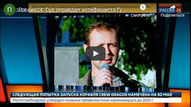 20200527-Россия24- Суд оправдал антифашиста Гурьянова-scr1
