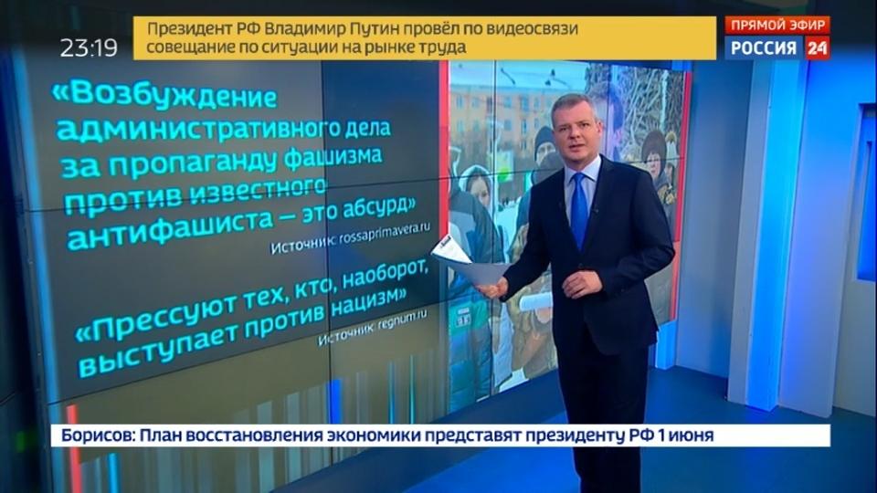 20200528_01-57-Вести.Ru- В Перми отменили приговор общественнику, разместившему в интернете материал о нацистах из -Азова-pic01