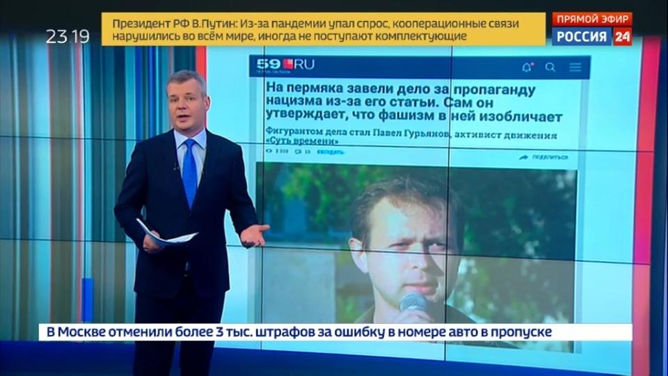 20200528_01-57-Вести.Ru- В Перми отменили приговор общественнику, разместившему в интернете материал о нацистах из -Азова-pic03