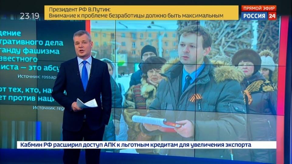 20200528_01-57-Вести.Ru- В Перми отменили приговор общественнику, разместившему в интернете материал о нацистах из -Азова-pic12