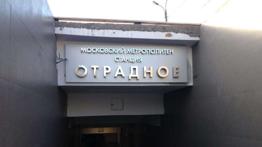 20160518_18-38-Московский метрополитен вернёт слова им. Ленина на все станции подземки