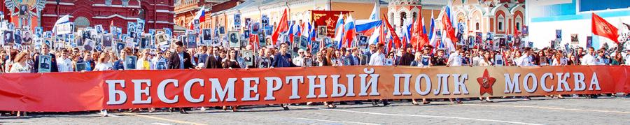 V-Logo-РПОО-Бессмертный полк-Москва