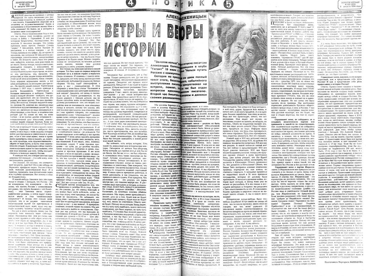 Разворот-с-публикацией-речи-Солженицына-в-ЗК