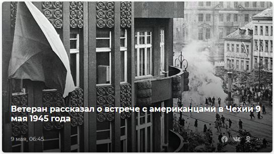 20200512_08-00-Чешские политики, славя власовцев, должны проклясть Пражское восстание-pic4