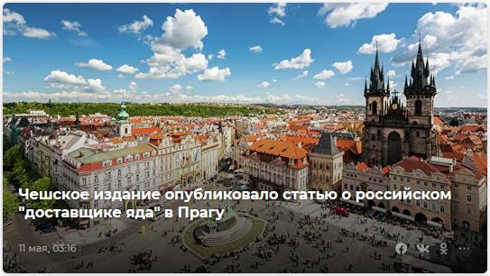 20200512_08-00-Чешские политики, славя власовцев, должны проклясть Пражское восстание-pic6
