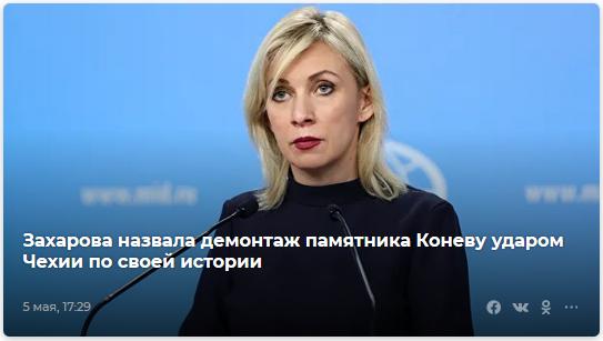 20200512_08-00-Чешские политики, славя власовцев, должны проклясть Пражское восстание-pic7