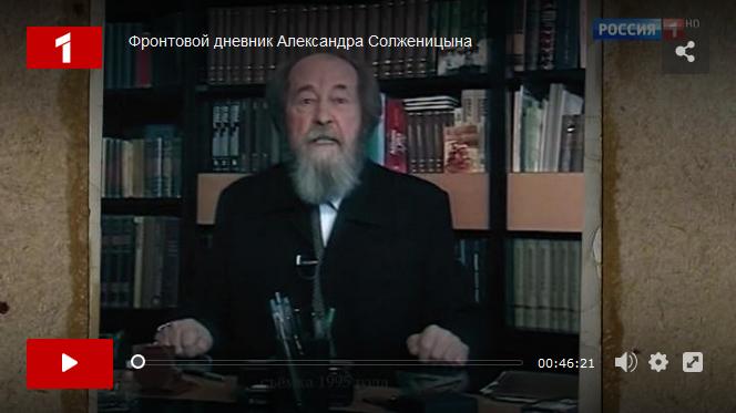 Фронтовой дневник Александра Солженицына-scr1